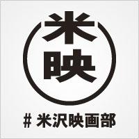 #米沢映画部