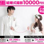 結婚式撮影10000円引き