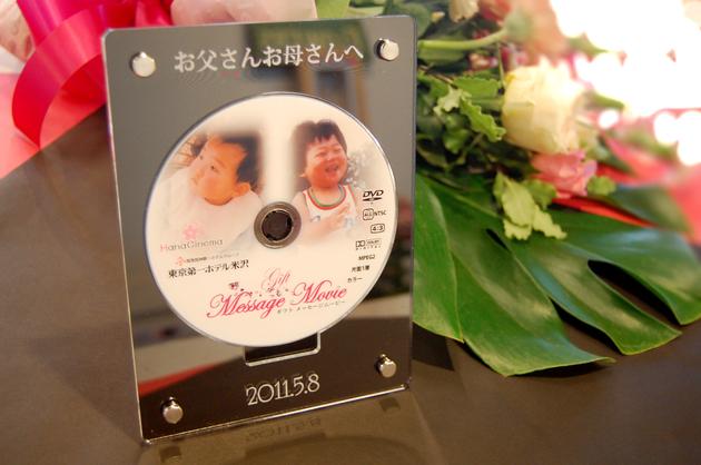 結婚式で両親にプレゼント出来るDVD ギフトメッセージムービー