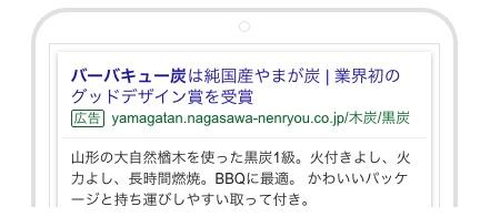 検索広告もハナシネマにお任せ!