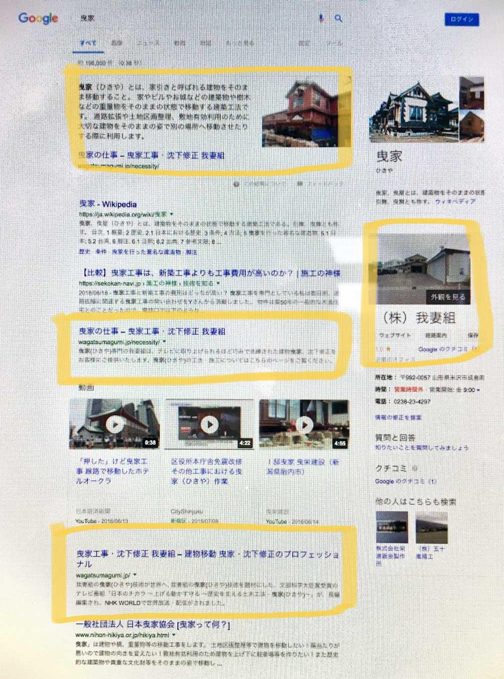 SEO対策 Google検索1ページ
