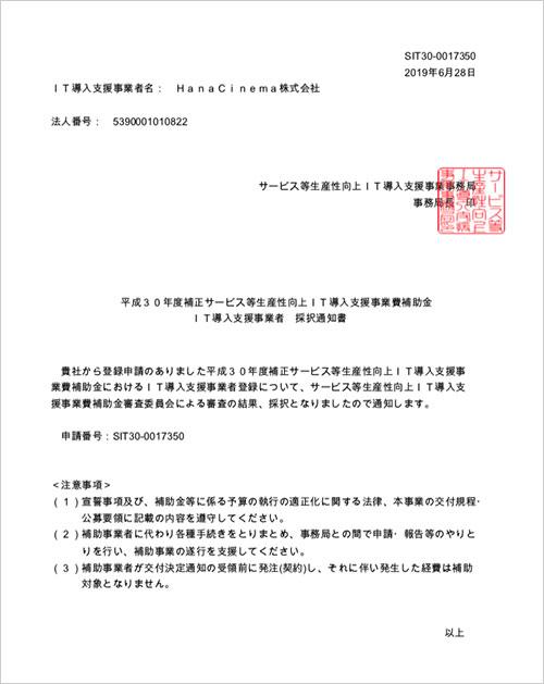 HanaCinemaIT導入補助金採択通知