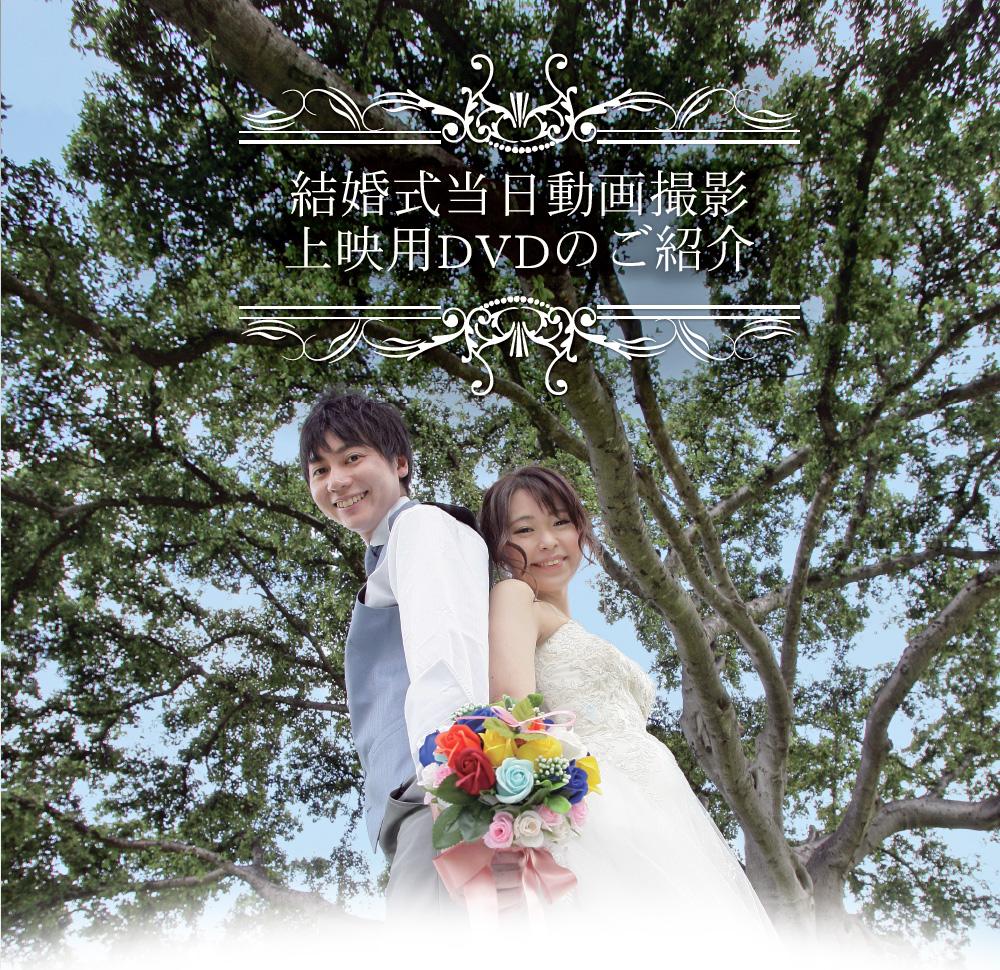結婚式当日記録撮影上映用DVDのご紹介