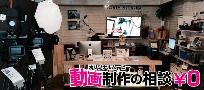 動画の制作のご相談無料ムービースタジオ