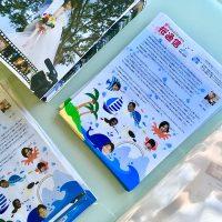 ニュースレター桜通信vol.025