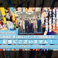 記憶にございません!#米沢映画部映画鑑賞会