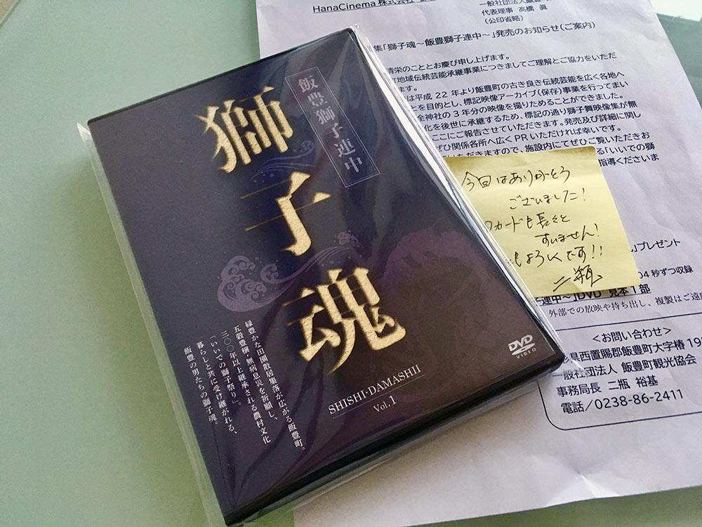 獅子魂DVDパッケージとお礼状