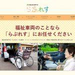 ホームページ制作事例:福祉車両専門店らぷれす様