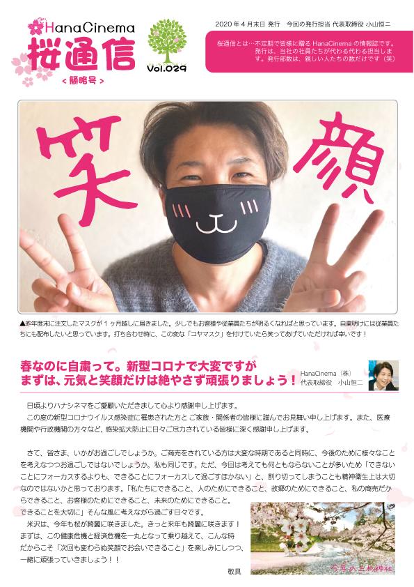 ハナシネマ桜通信vol029