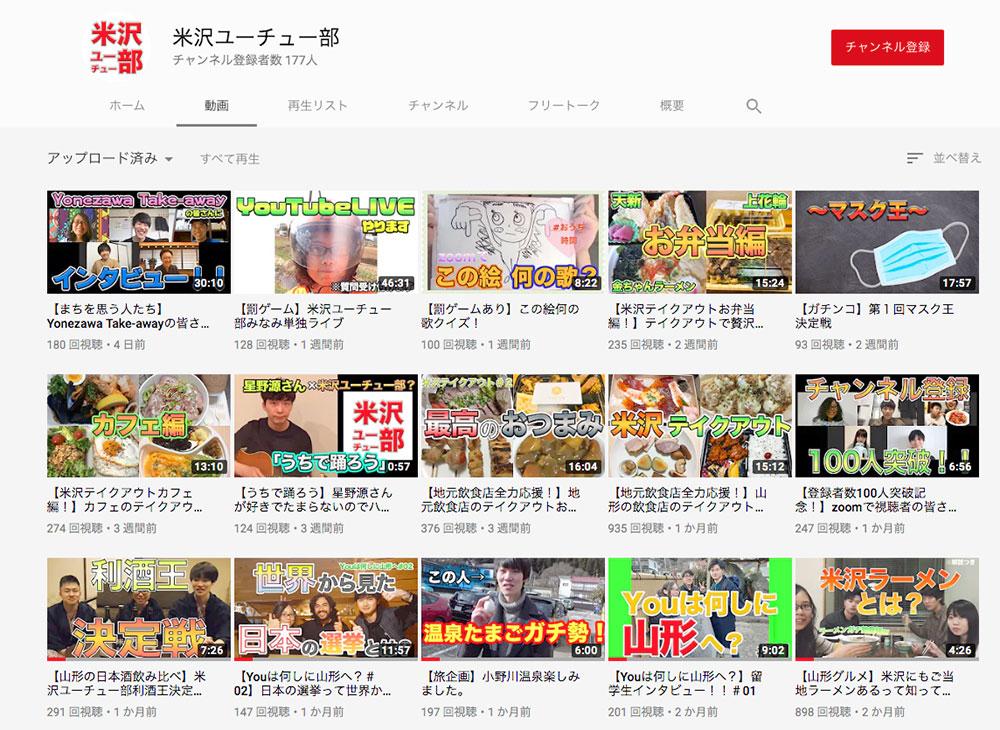 米沢ユーチュー部チャンネル