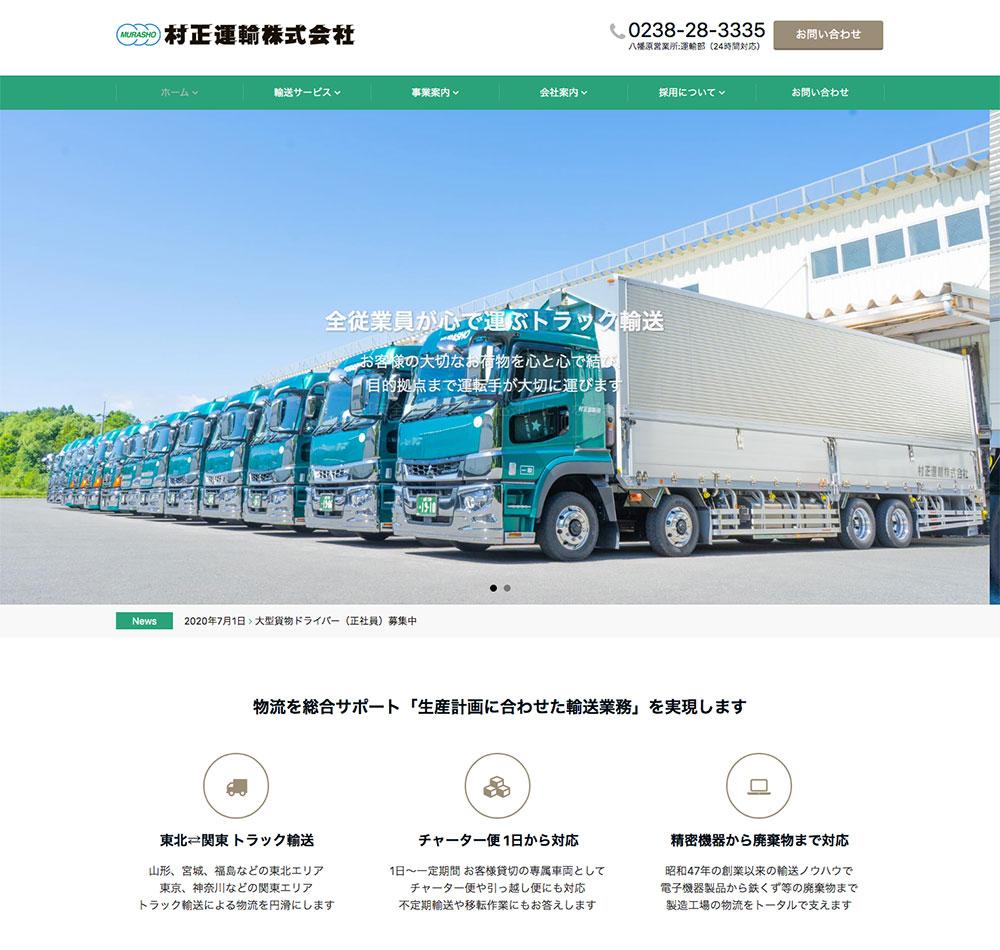ホームページ制作事例 村正運輸株式会社