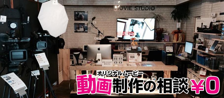 映像相談窓口ムービースタジオ