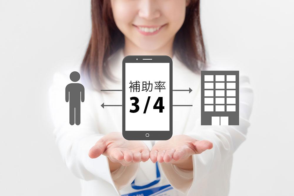 オンライン展示会用動画制作補助率3/4