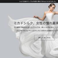 行方織物のホームページ制作