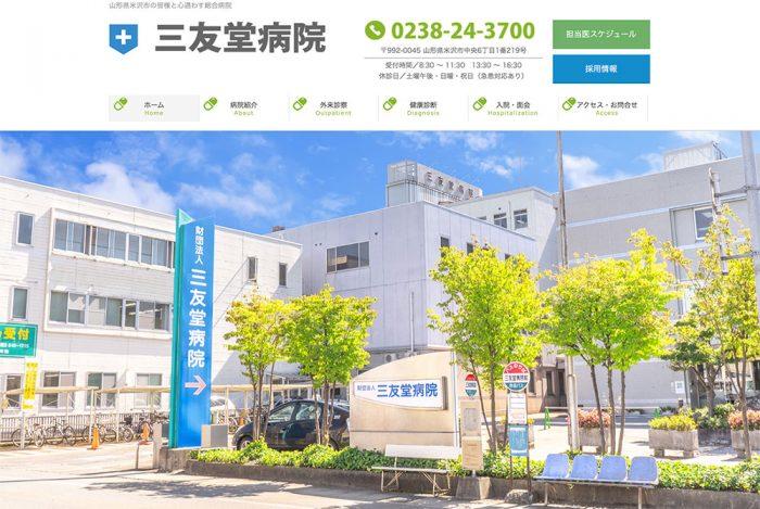 三友堂病院のホームページ制作