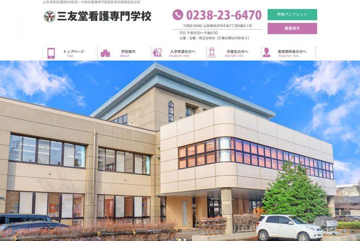 三友堂看護学校のホームページ制作
