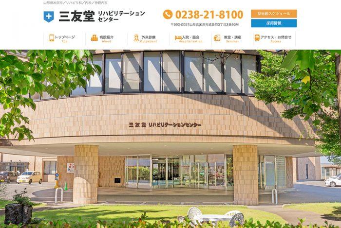 三友堂リハビリセンターのホームページ制作