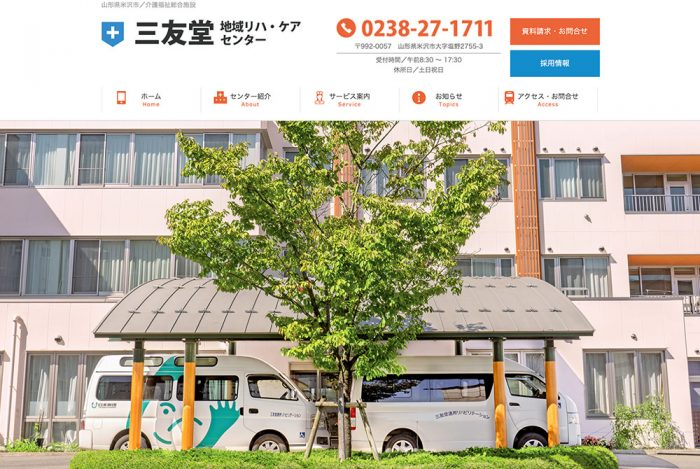 三友堂リハケアセンターのホームページ制作